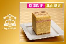 【北山本店限定】24層の贅沢ミルクレープ
