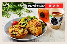 野菜マフィンとスパイスケーク セット