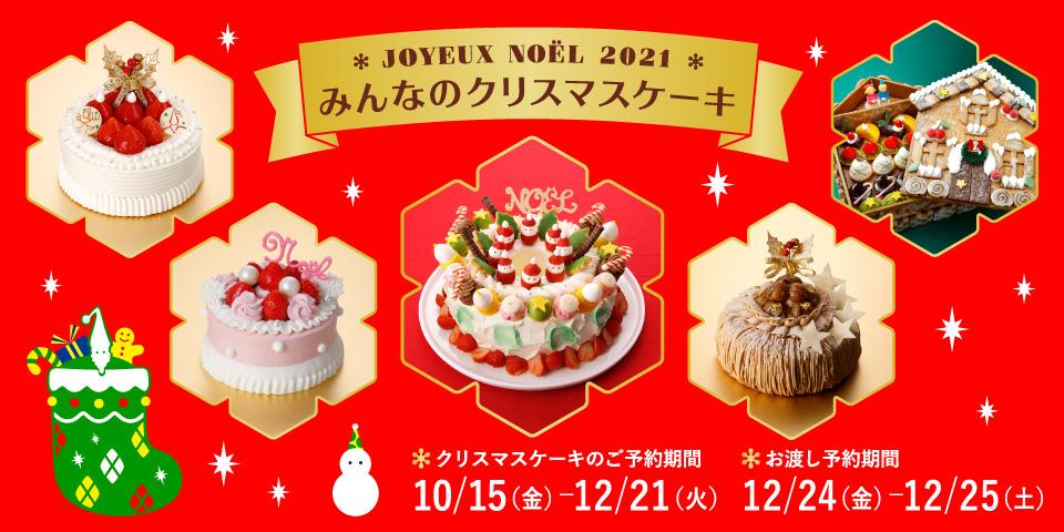 みんなのクリスマスケーキ JOYEUX NOËL 2021 クリスマスケーキのご予約期間 10/15(金)—12/21(火)お渡し予約期間 12/24(金)—12/25(土)